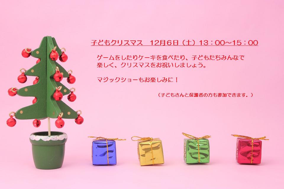 子どもクリスマス