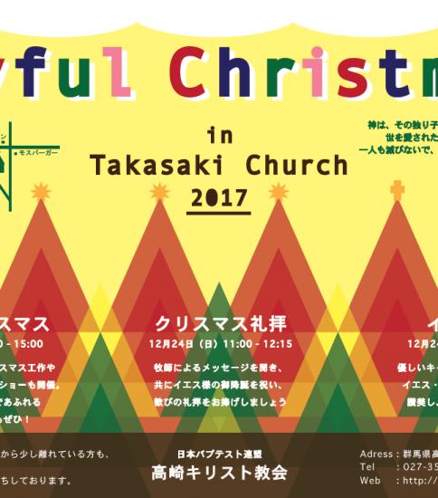 クリスマス礼拝のお知らせ