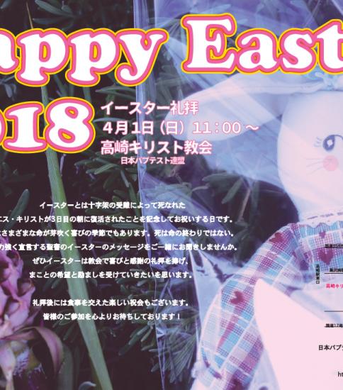 2018年4月1日(日)イースター礼拝「ガリラヤで会える」