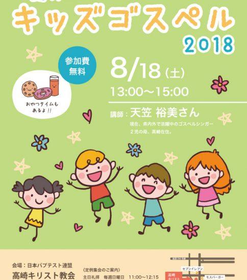 「夏休みキッズゴスペル」のお知らせ