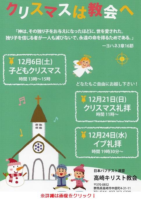 高崎キリスト教会クリスマス2014