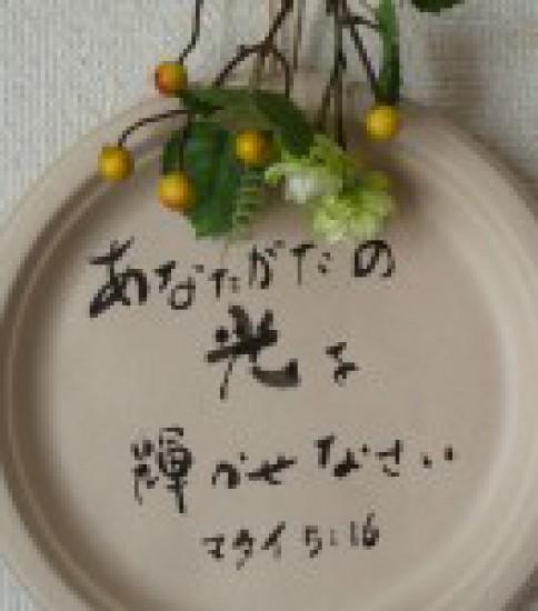 2014年9月7日(日) 主日礼拝のお知らせ