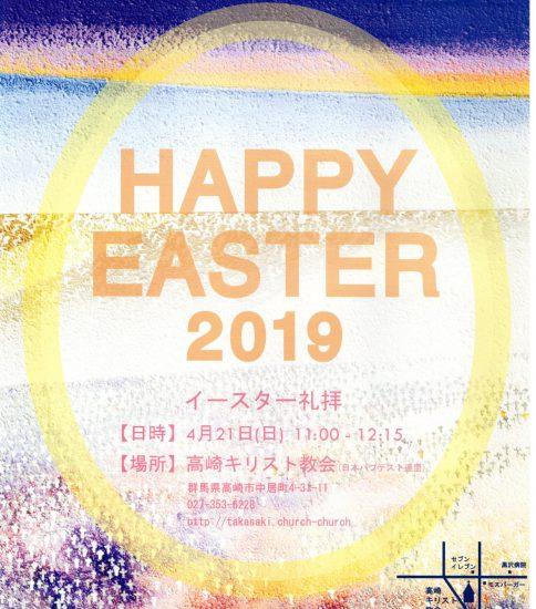 2019年4月21日(日)イースター礼拝「死から、いのちへ」