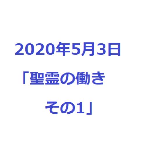2020年5月3日 宣教題「聖霊の働き その1」